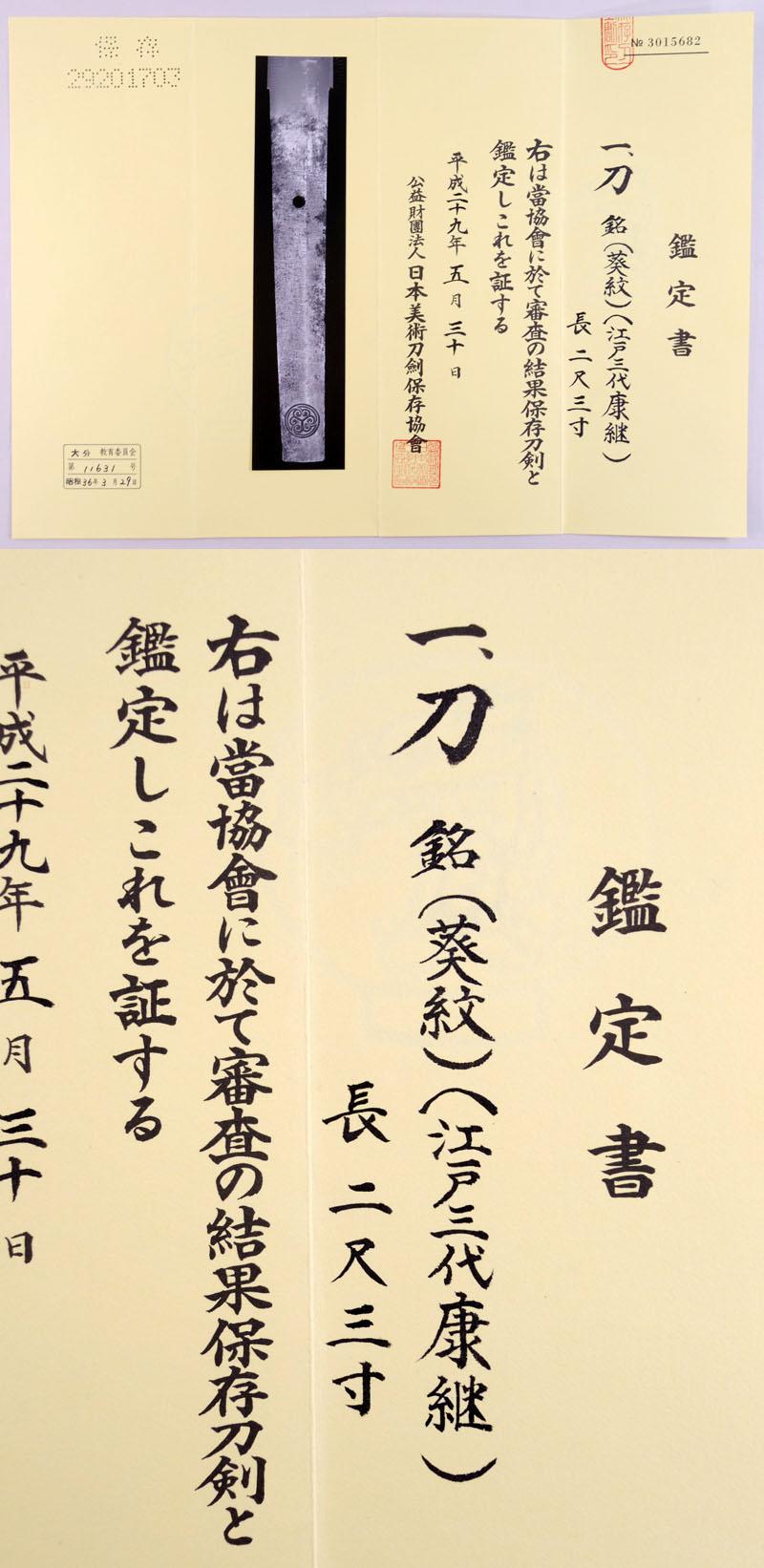 江戸三代康継 Picture of Certificate