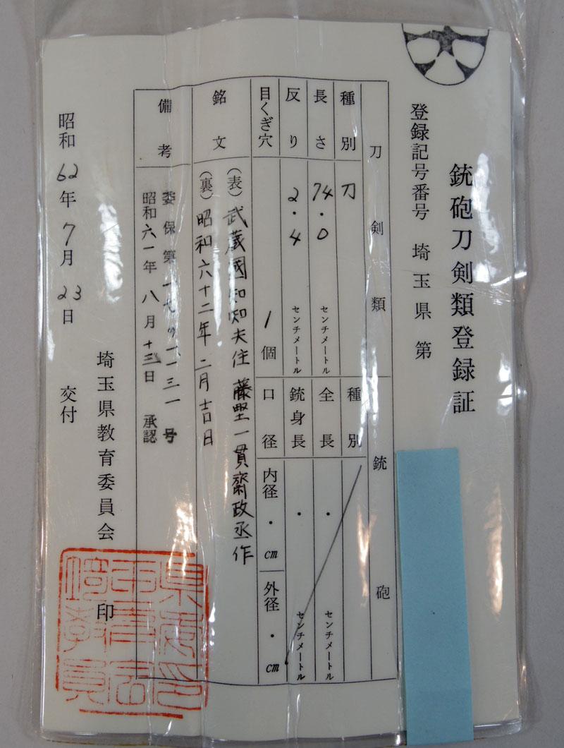 武蔵國知知夫住藤堅一貫斎政丞作 Picture of Certificate