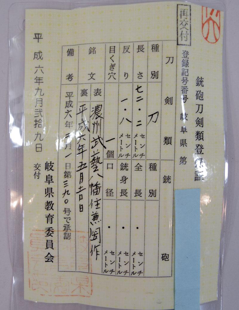 濃州武芸八幡住兼圀作(尾川邦彦) Picture of Certificate