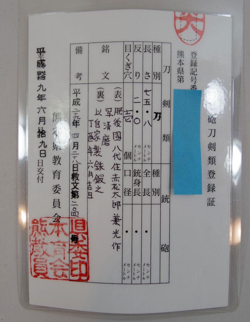 赤松太郎兼光作 写清麿 (木村光宏) Picture of Certificate