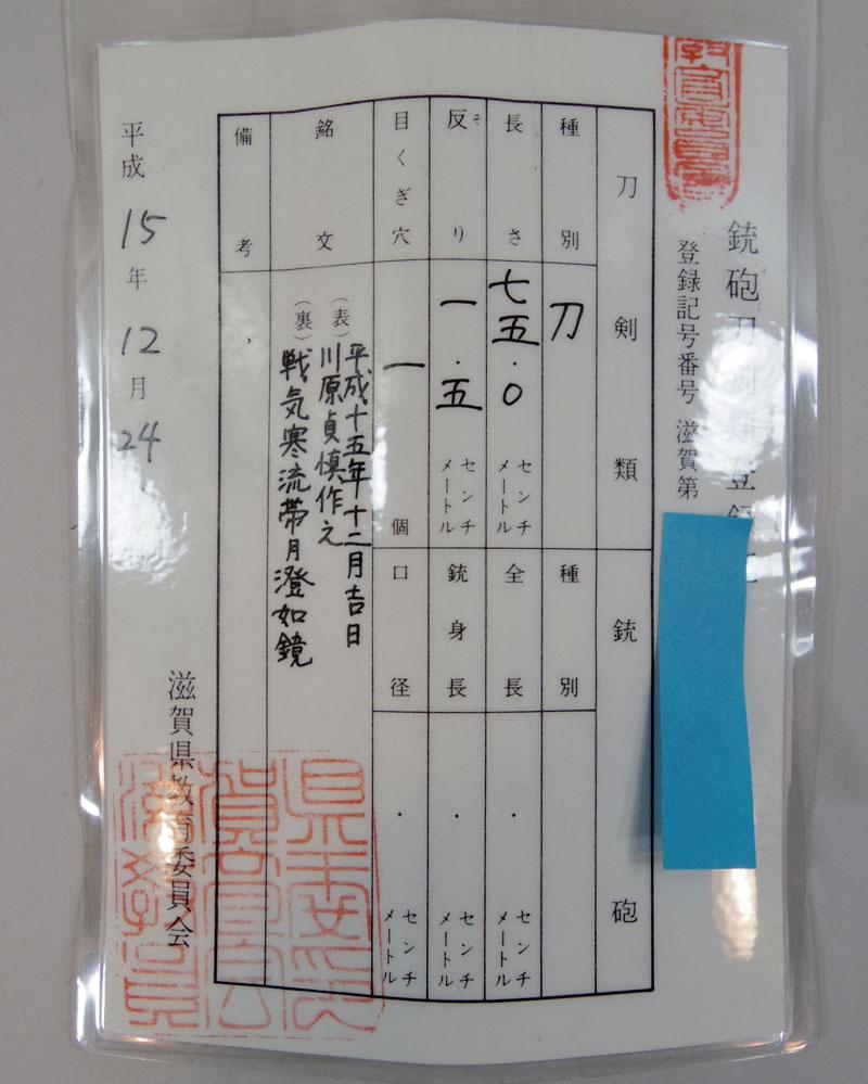 川原貞慎作之 Picture of Certificate
