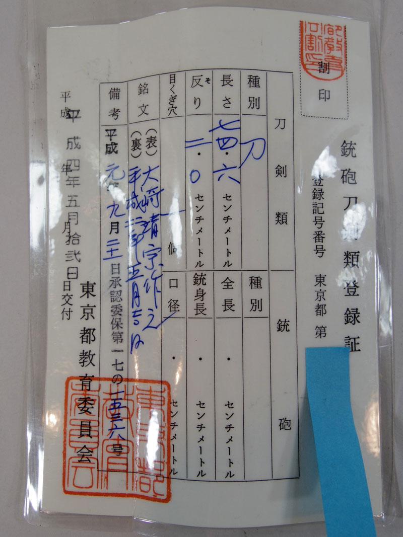 大崎靖宗作之(靖国刀匠) Picture of Certificate