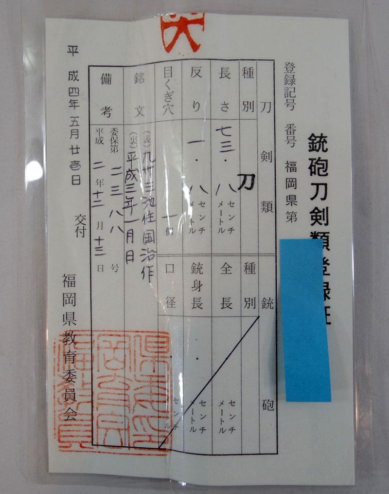九州三池住国治作(小宮国治) Picture of Certificate