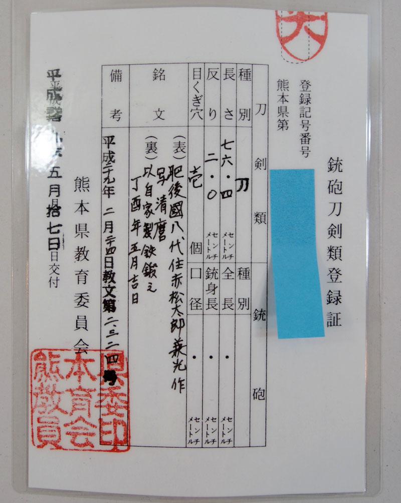 八代住赤松太郎兼光作 写清麿 Picture of Certificate
