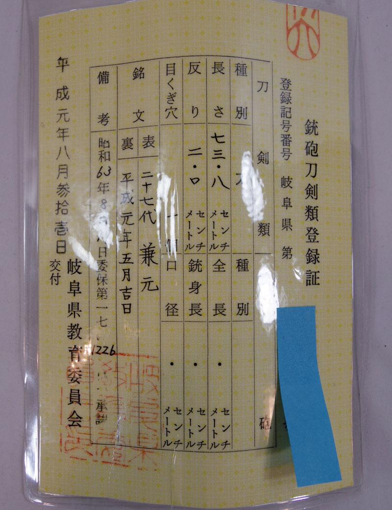 二十七代 兼元 Picture of Certificate