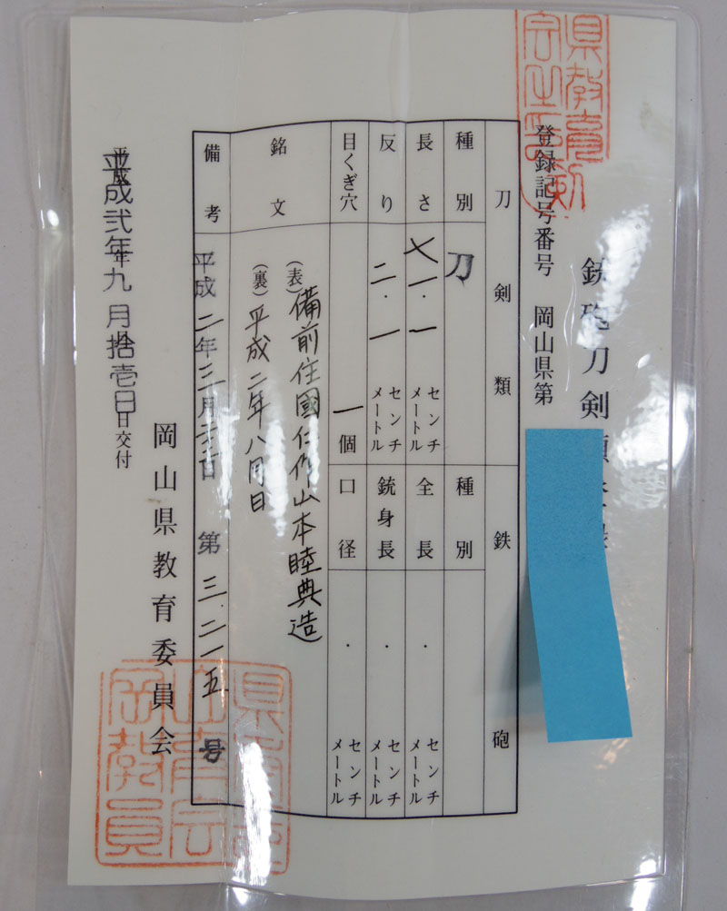 備州長船住國仁作 Picture of Certificate