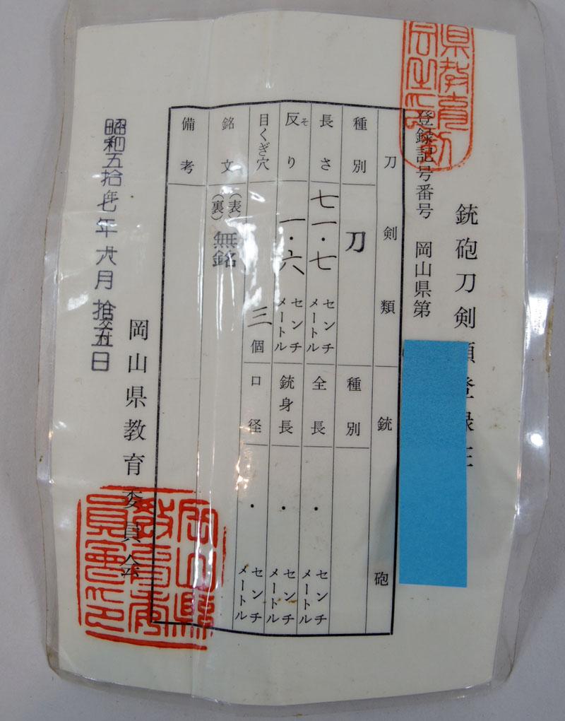 無銘(女性向き居合刀) Picture of Certificate