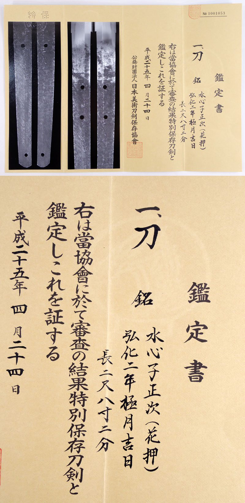 水心子正次 Picture of Certificate