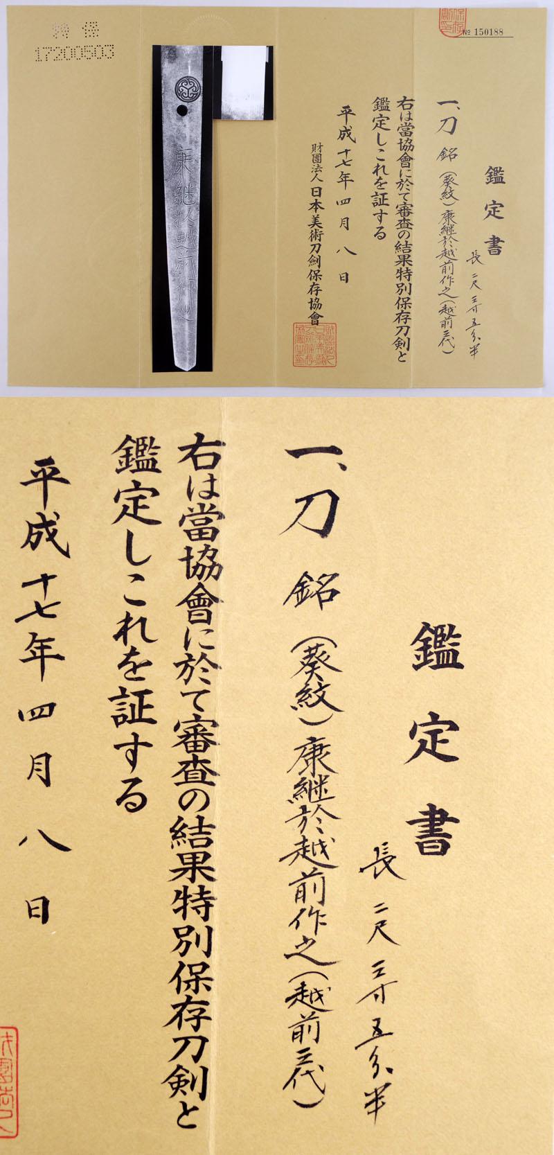 康継於越前作之(越前三代) Picture of Certificate