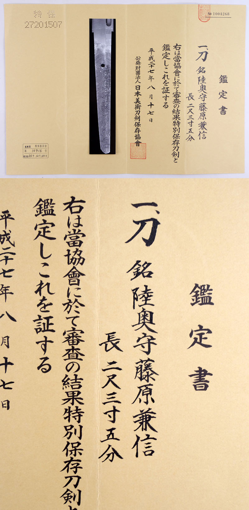 陸奥守藤原兼信 Picture of Certificate