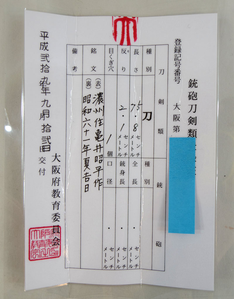濃州住亀井昭平 Picture of Certificate