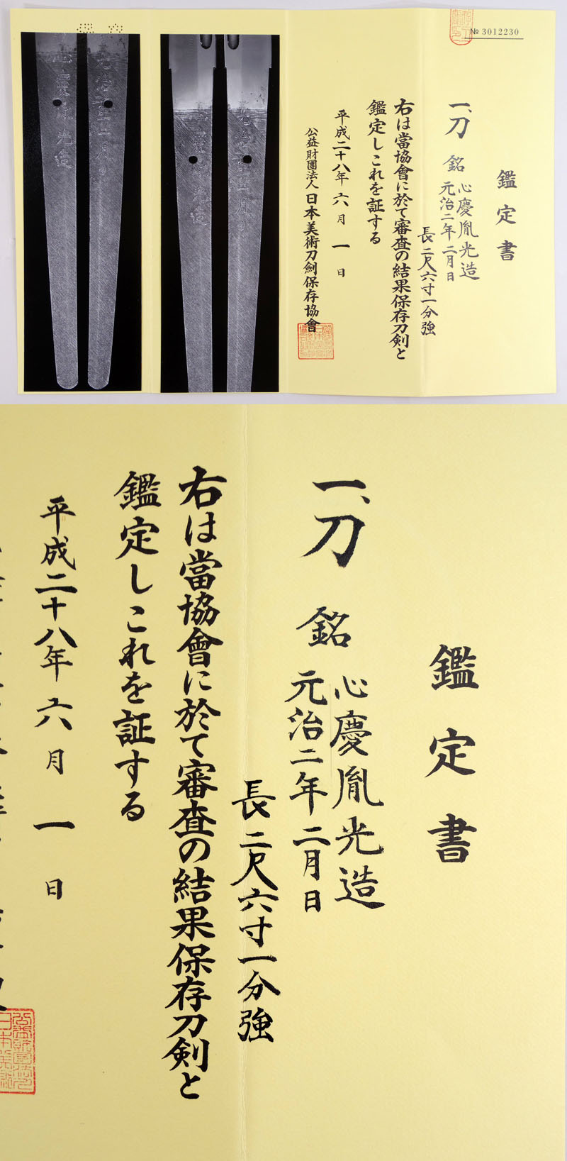 心慶胤光造(大慶直胤の門人) Picture of Certificate