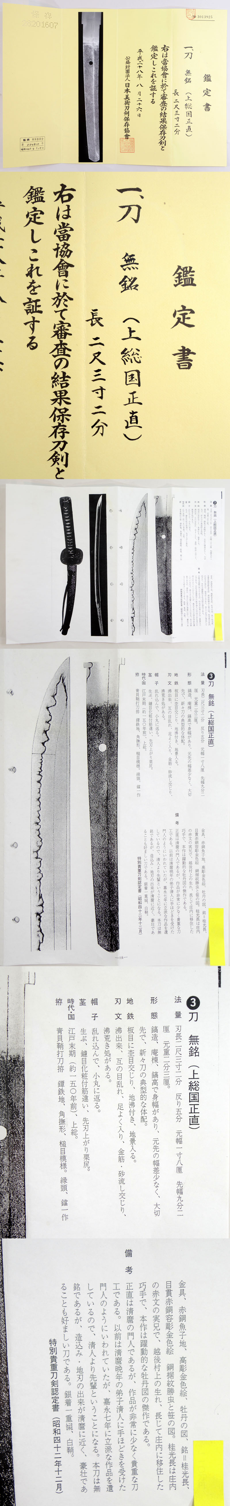 無銘(上総国正直) Picture of Certificate