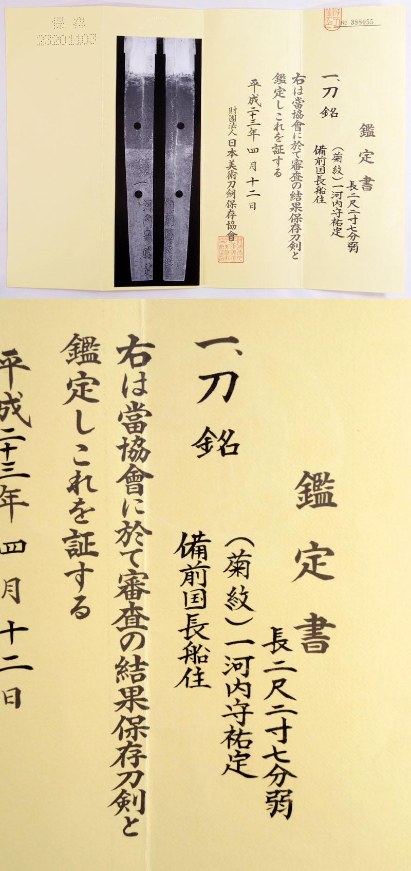 一河内守祐定 Picture of Certificate