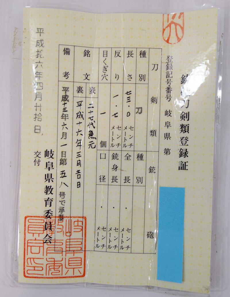 二十七代 兼元(金子達一郎) Picture of Certificate