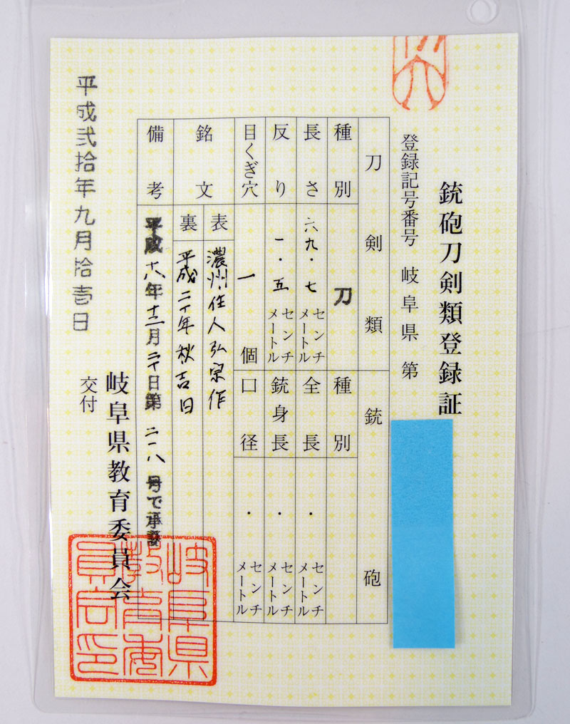濃州住人弘宗作 Picture of Certificate