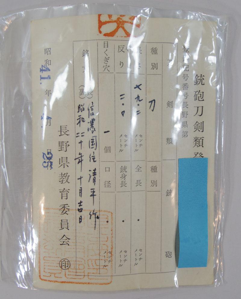 信濃国住清平作(宮入清平) Picture of Certificate