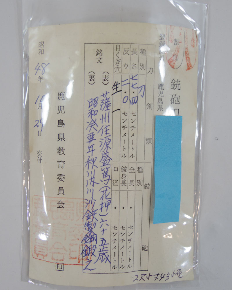 薩州住源盛篤 Picture of Certificate