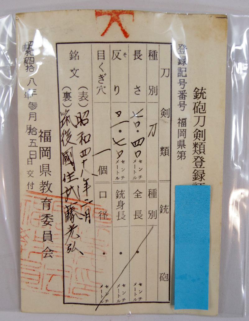筑後国住武藤光弘(武藤満) Picture of Certificate
