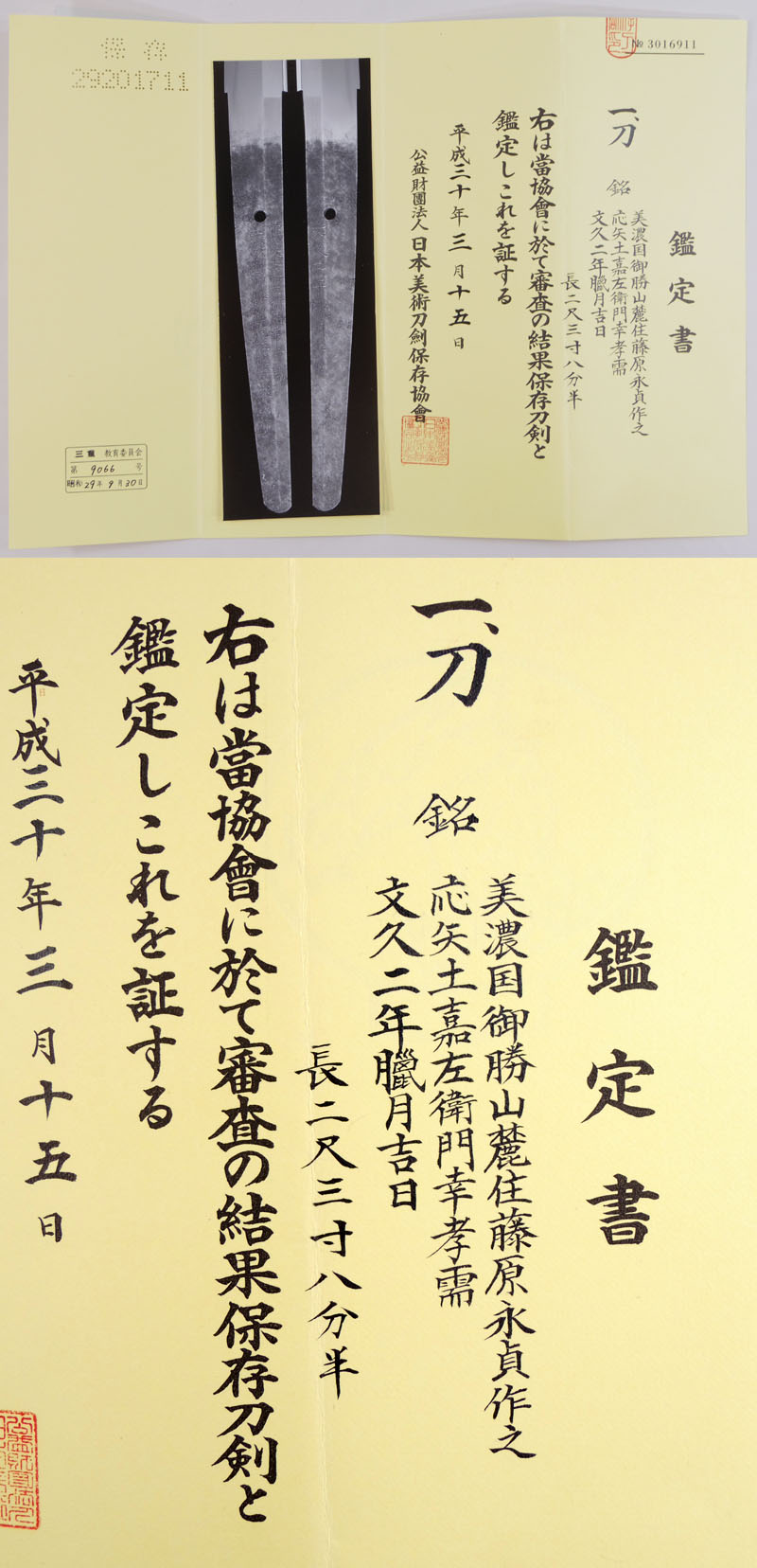 藤原永貞作之 (御勝山永貞) Picture of Certificate