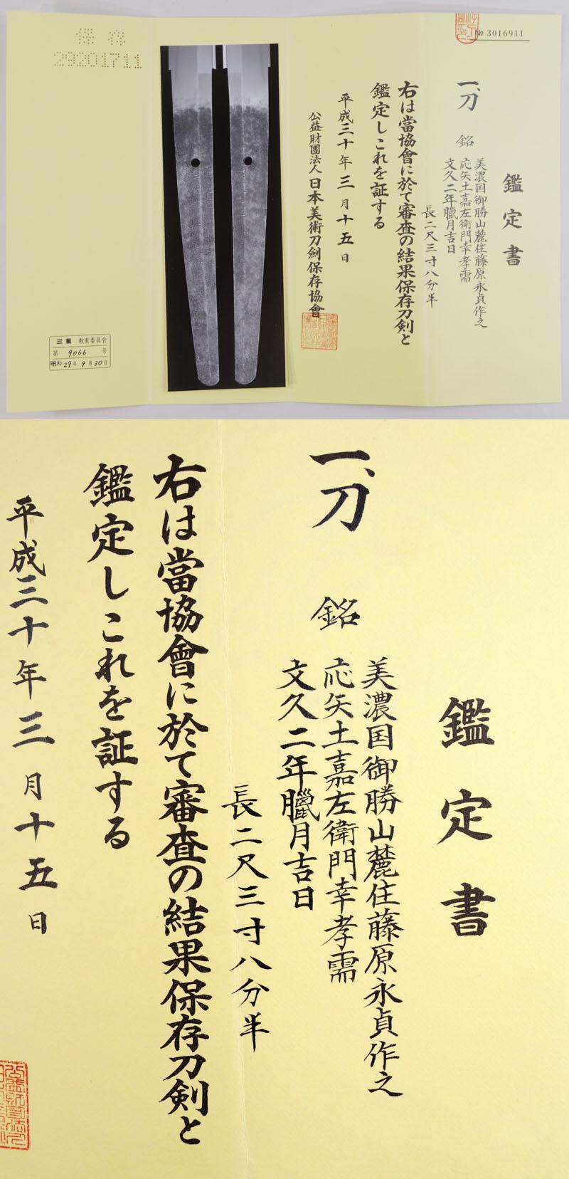 藤原永貞作之 (御勝山永貞) Picture of Certificate