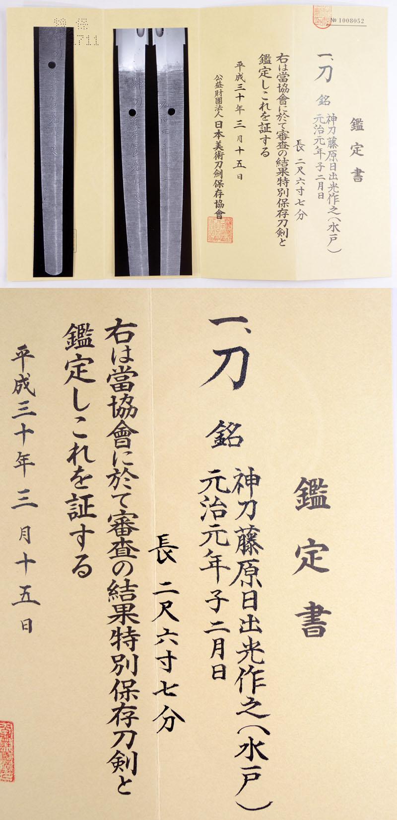 藤原日出光作之(水戸) Picture of Certificate