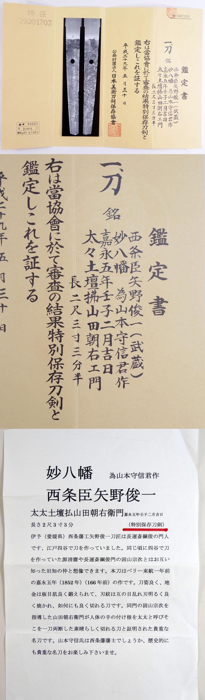 西条臣矢野俊一(武蔵) Picture of Certificate