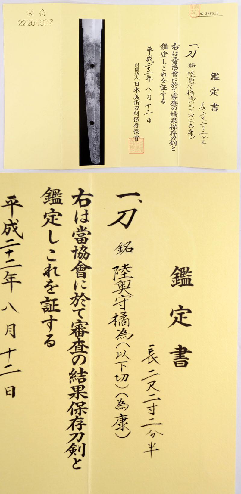 陸奥守橘為(以下切)(為康) Picture of Certificate