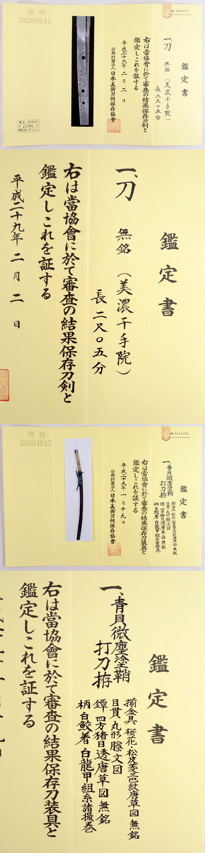 無銘(美濃千手院) Picture of Certificate