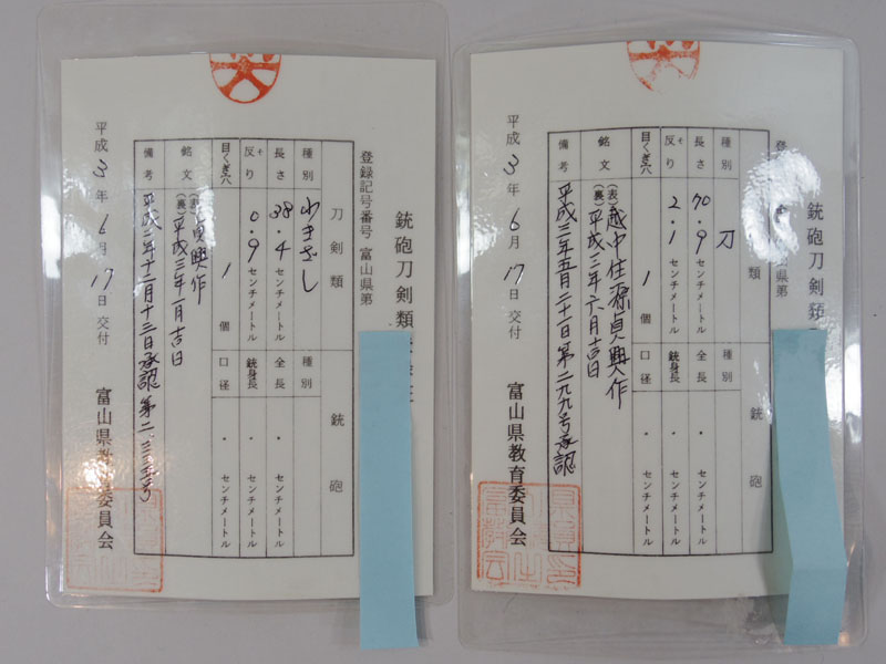 大小一腰 貞興作 Picture of Certificate