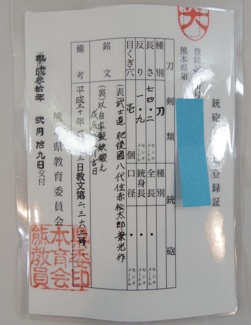 赤松太郎兼光作(木村光宏)以自家製鉄鍛之 戊戌年二月吉日 Picture of Certificate