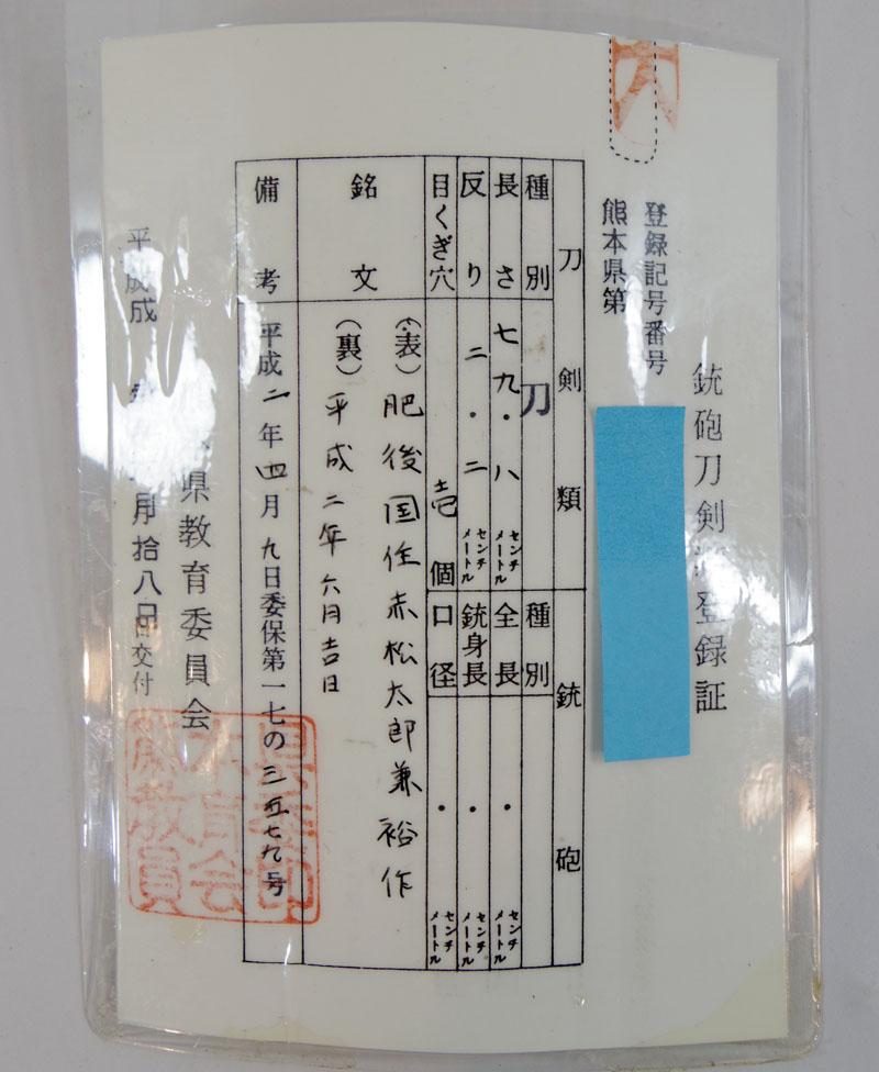 赤松太郎兼裕作(木村 馨)平成二年六月吉日 Picture of Certificate