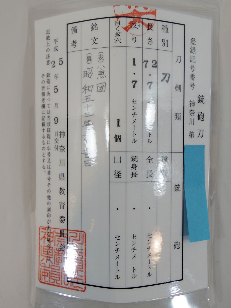 兼圀(尾川邦彦) Picture of Certificate