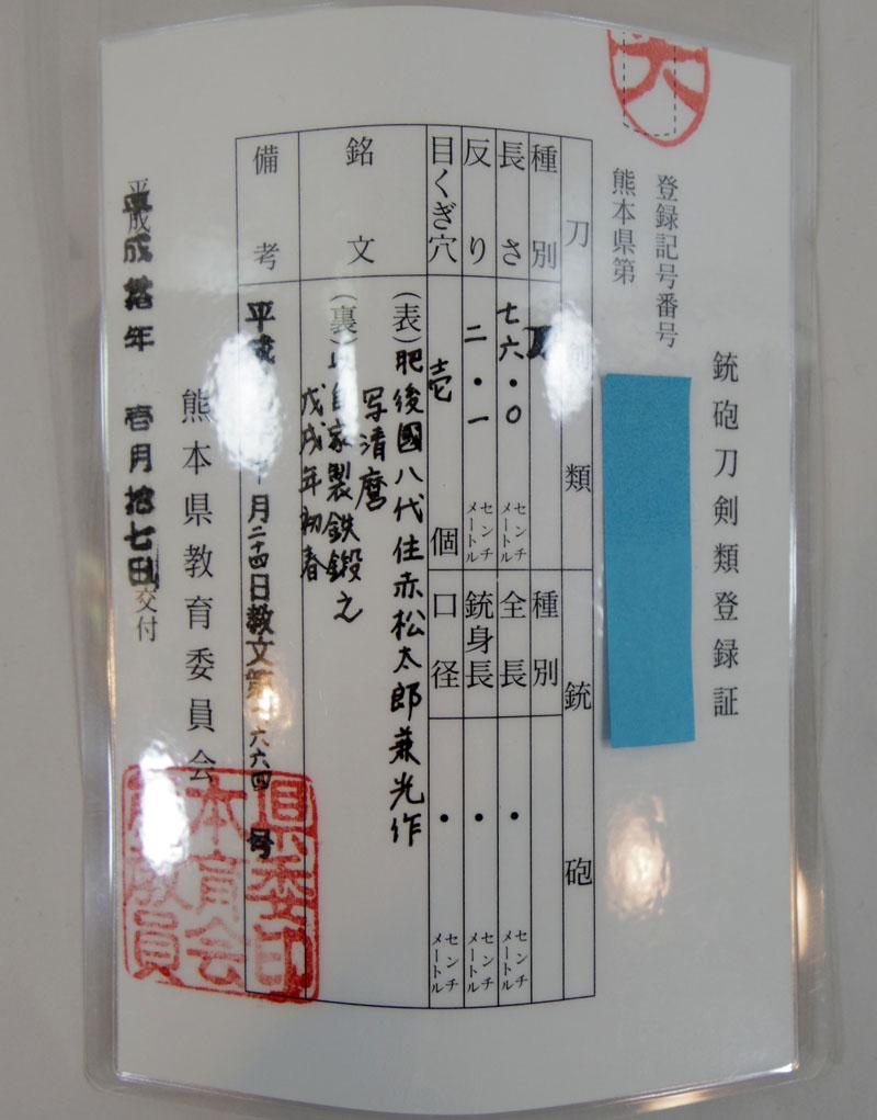 赤松太郎兼光 写清麿(木村光宏) 戊戌年初春 Picture of Certificate