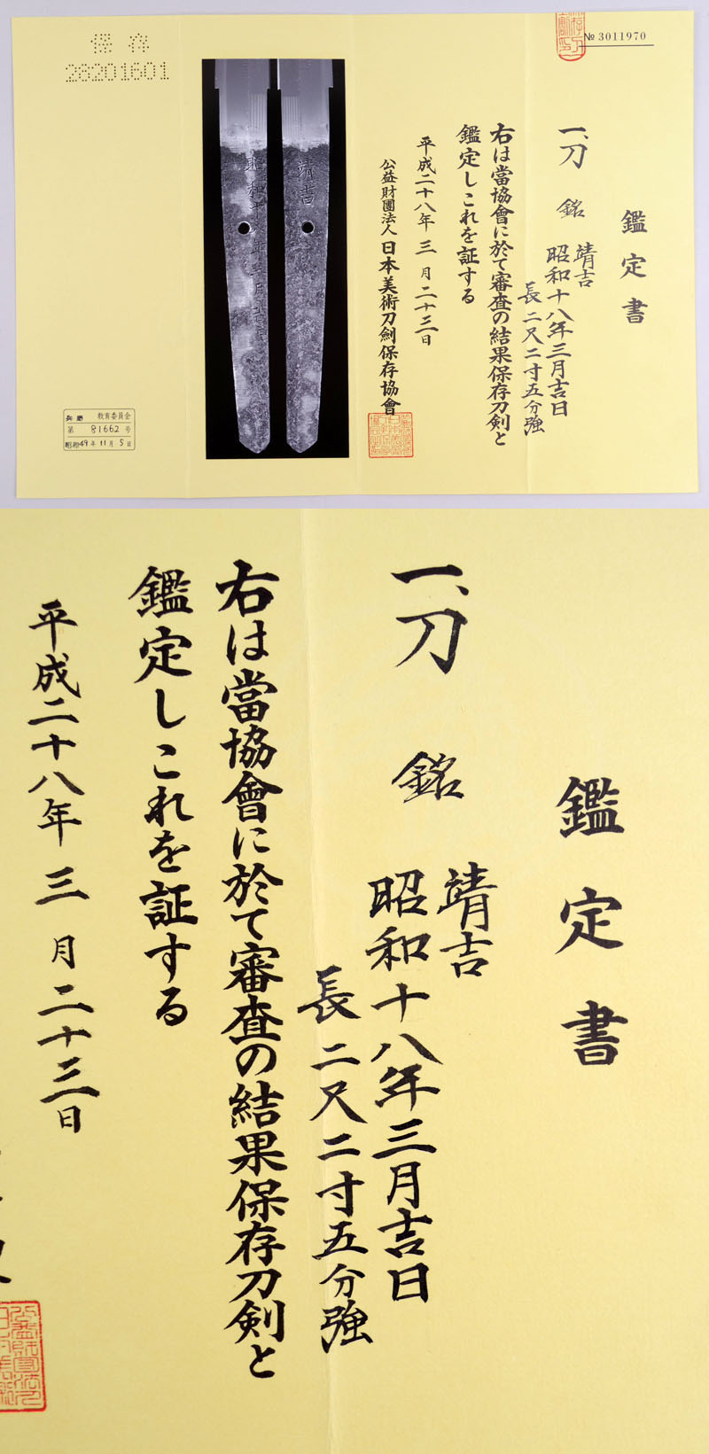 靖吉(靖国刀)(安食 靖吉) Picture of Certificate