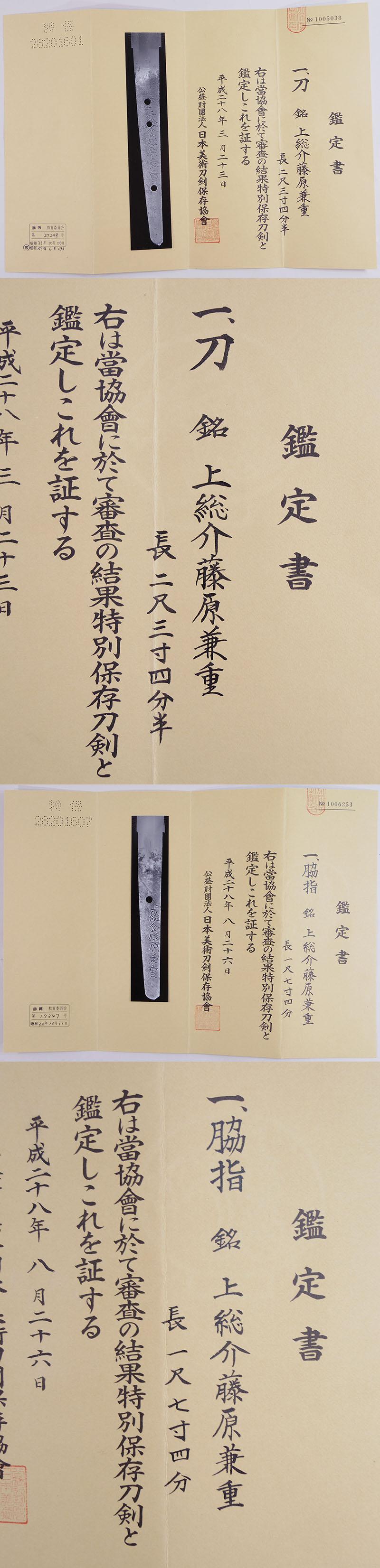 大小一腰 上総介藤原兼重 Picture of Certificate