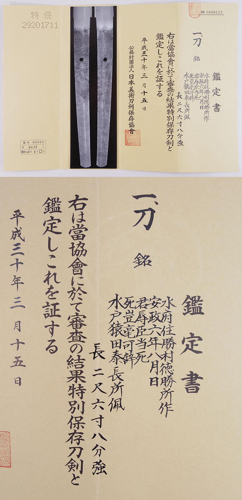 水府住勝村徳勝所作 Picture of Certificate