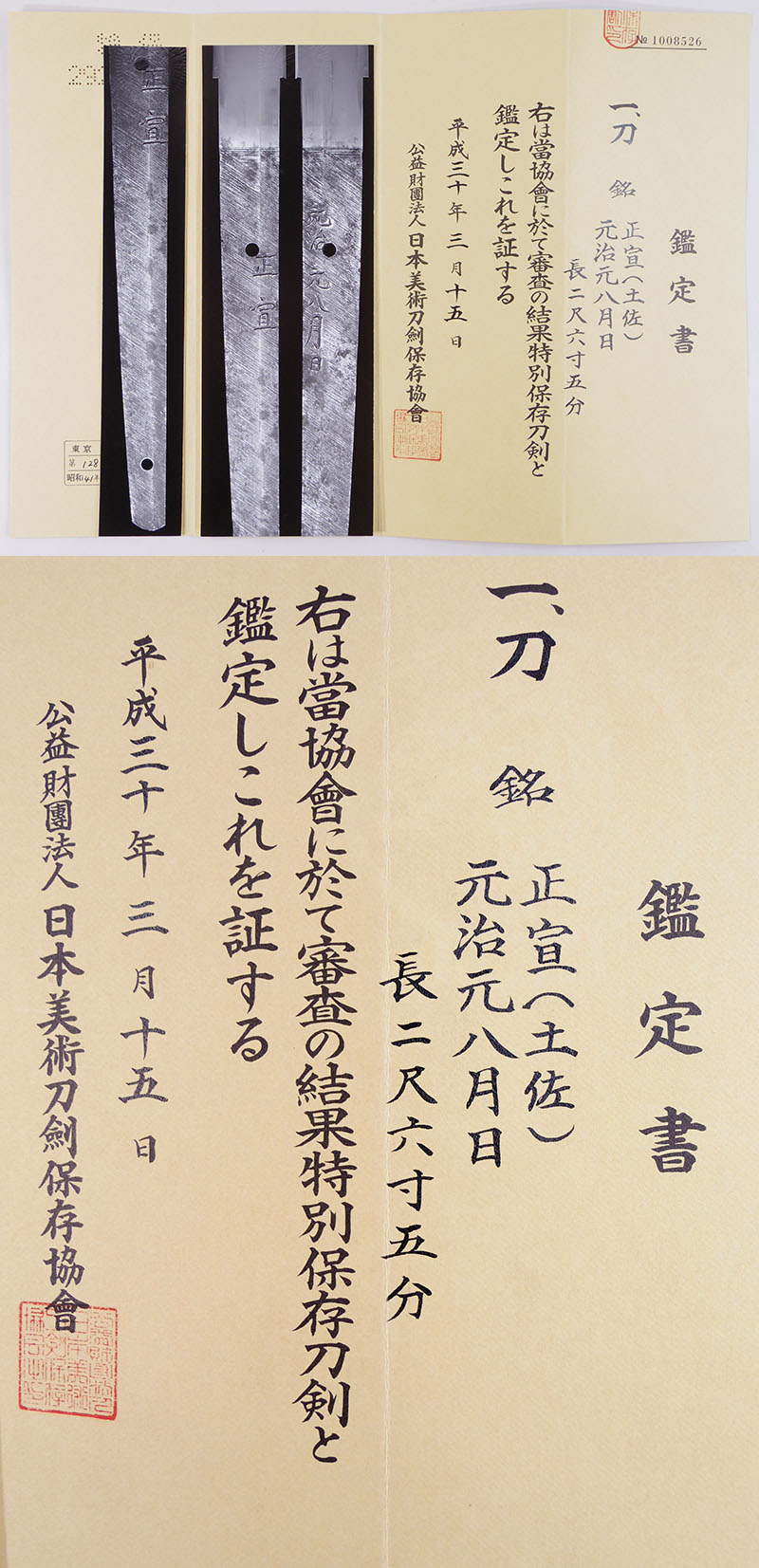 正宣(土佐)(建依別安喜住正宣) Picture of Certificate