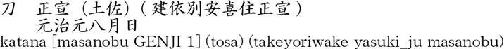 katana [masanobu GENJI 1] (tosa) (takeyoriwake yasuki_ju masanobu) Name of Japan