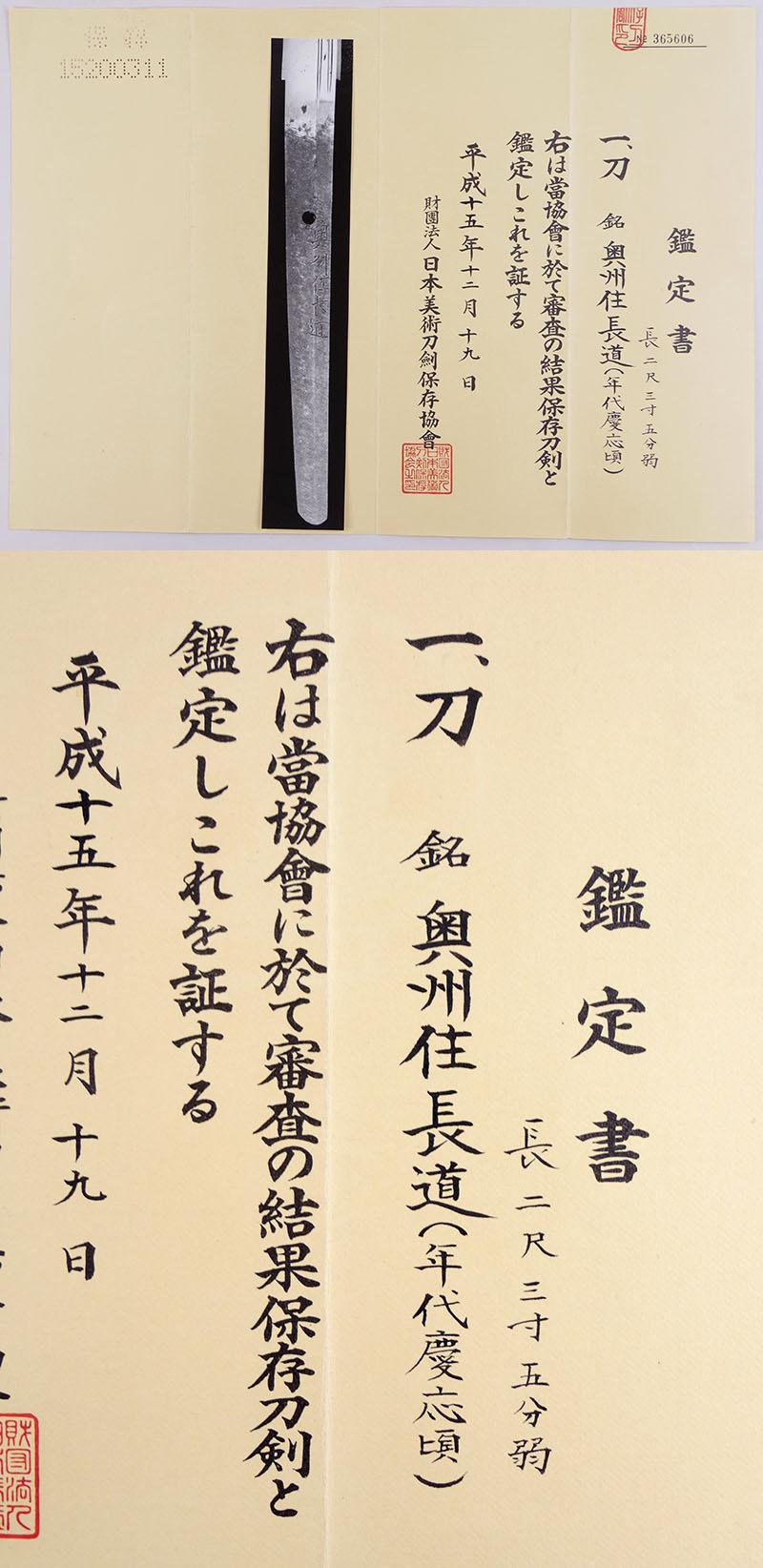 奥州住長道(斗南住長道) Picture of Certificate