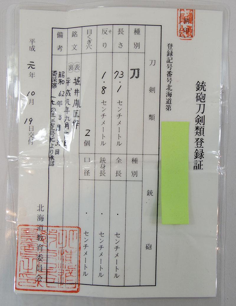 堀井胤匡 Picture of Certificate