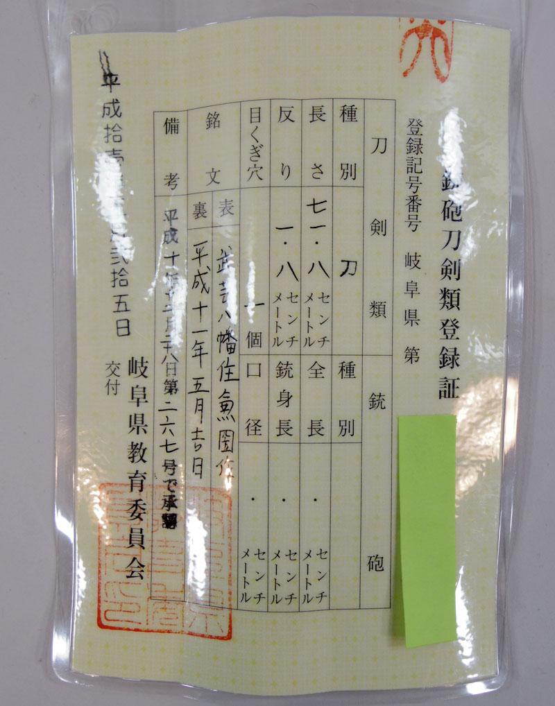 武芸八幡住兼圀作(尾川邦彦) Picture of Certificate