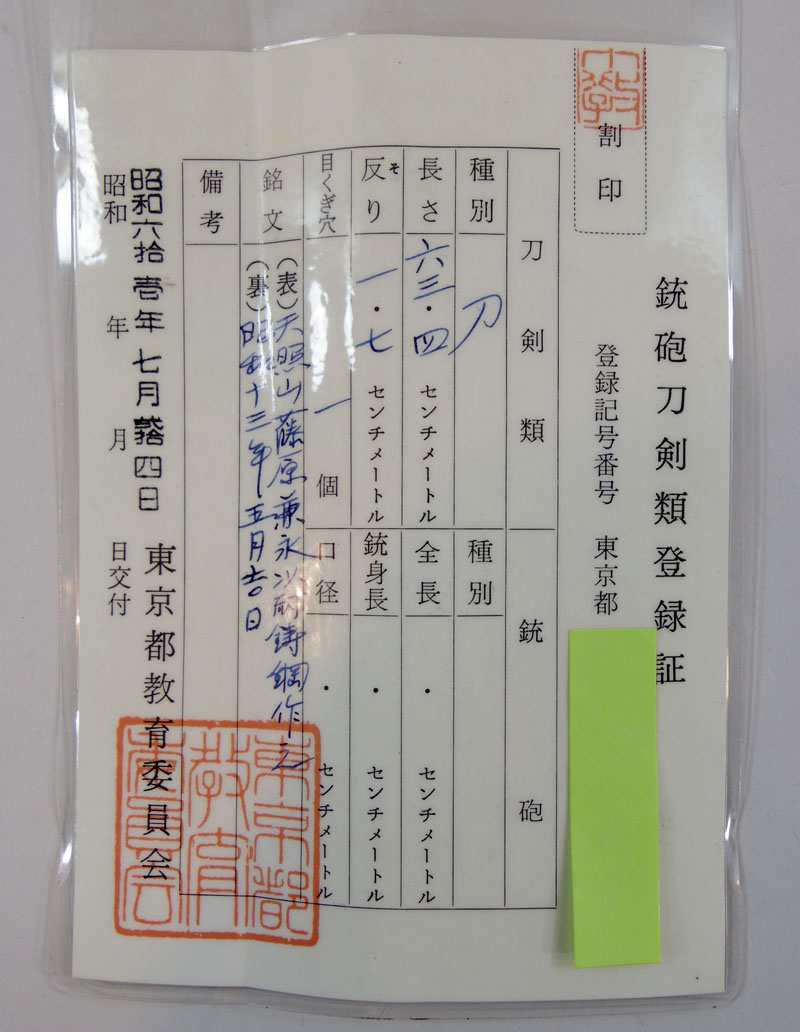 天照山藤原兼永 Picture of Certificate