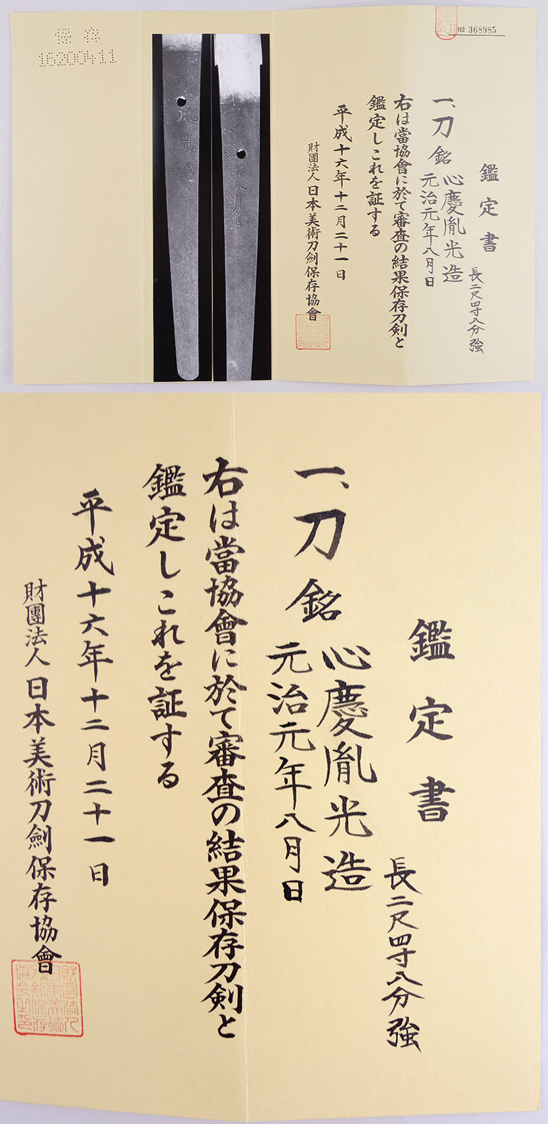 心慶胤光造  Picture of Certificate
