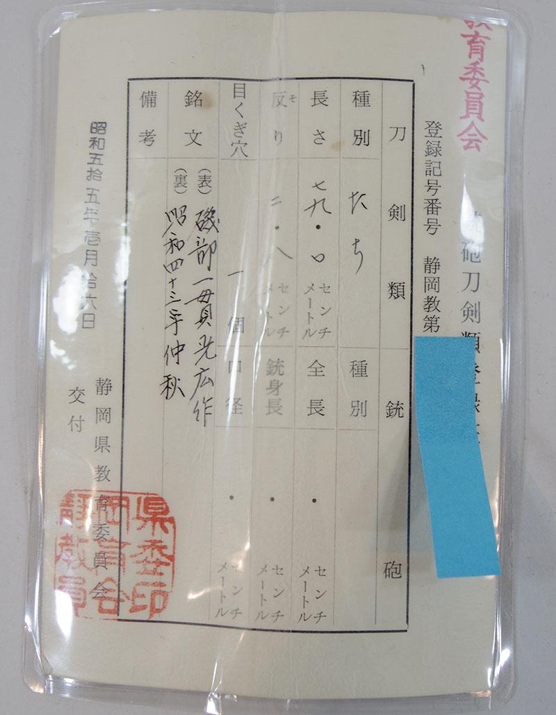 磯部一貫斎光廣作 Picture of Certificate