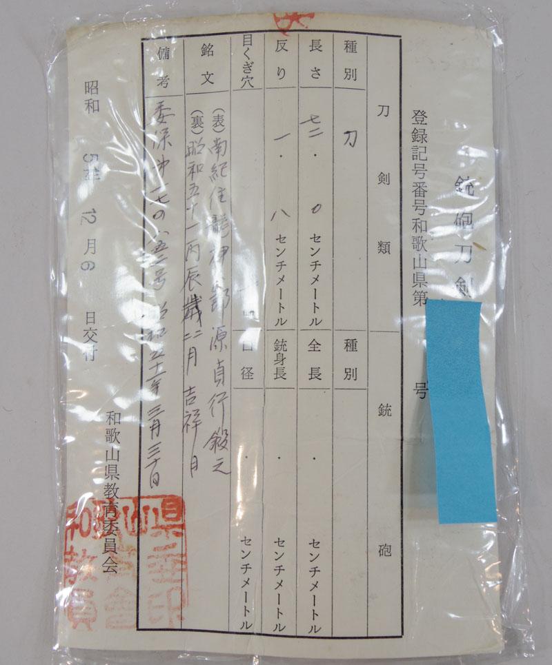 南紀州龍神太郎源貞行鍛之 Picture of Certificate