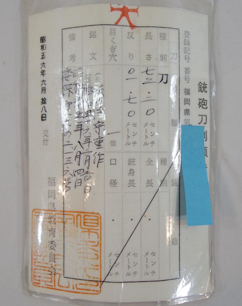 筑州住宗重作 Picture of Certificate