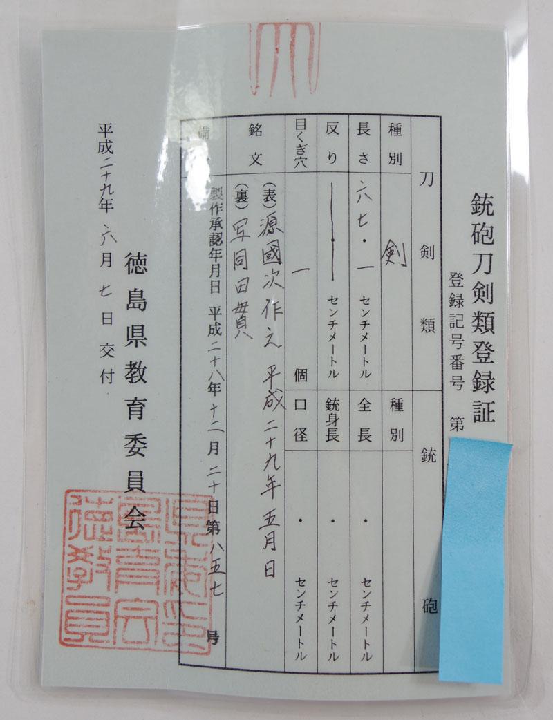 源国次作之 平成二十九年五月日 Picture of Certificate