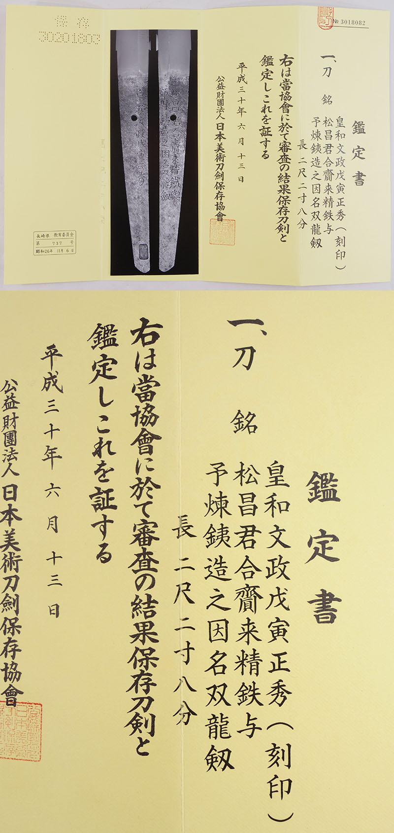 皇和文政戊寅正秀 Picture of Certificate