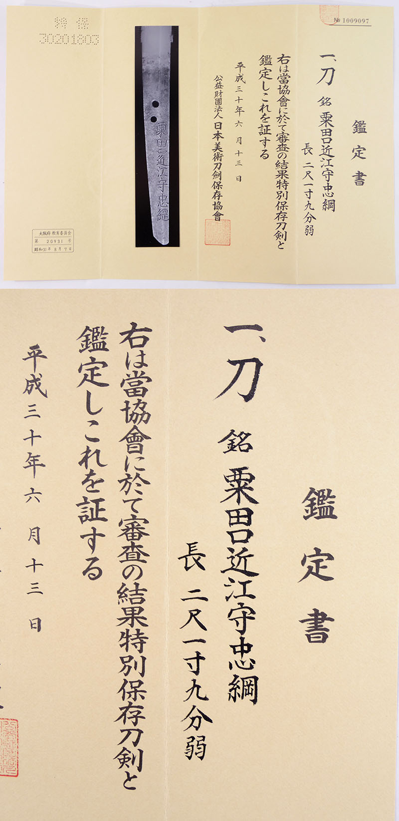 粟田口近江守忠綱 Picture of Certificate